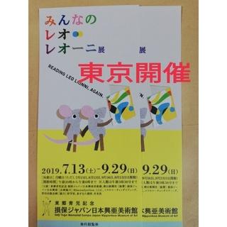 #みんなのレオレオーニ展  7/13(土)〜9/29(日)東京開催招待券2枚