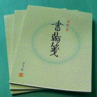 コクヨ(コクヨ)のコクヨ 縦書き 便箋 3冊セット(ノート/メモ帳/ふせん)