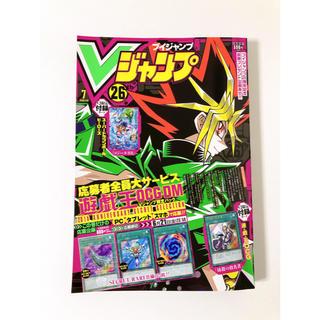 ユウギオウ(遊戯王)の【未使用、値下げ】Vジャンプ7月号(漫画雑誌)
