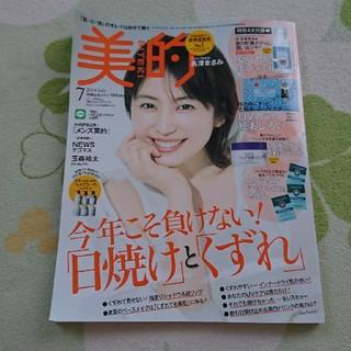 ショウガクカン(小学館)の美的 7月号 雑誌のみ(ファッション)