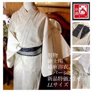 新品特価2点セット❤日本製!!紳士用高級綿麻浴衣LLサイズとリバーシブル角帯