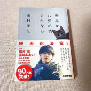 ショウガクカン(小学館)の【川村元気】世界から猫が消えたなら(文学/小説)