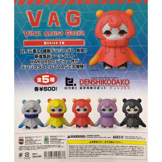 MEDICOM TOY(メディコムトイ)のVAGガチャ デンシコダコ エンタメ/ホビーのおもちゃ/ぬいぐるみ(キャラクターグッズ)の商品写真