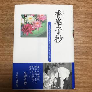 香峯子抄 : 夫・池田大作と歩んだひとすじの道