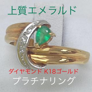 上質エメラルド ダイヤモンド K18 プラチナリング(リング(指輪))