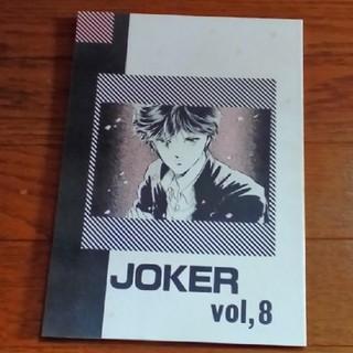 赤石路代 公認FC「JOKER」VOL,8