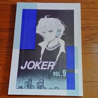 赤石路代 公認FC「JOKER」VOL,9