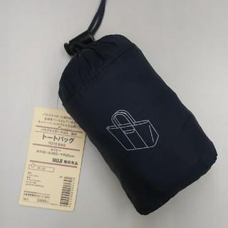 ムジルシリョウヒン(MUJI (無印良品))の新品 無印良品 パラグライダークロス たためるトートバッグ・ネイビー(トートバッグ)