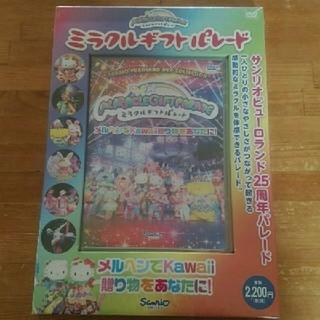 サンリオ(サンリオ)のサンリオ DVD 新品未開封(キッズ/ファミリー)