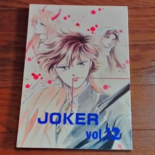 赤石路代 公認FC「JOKER」VOL,12
