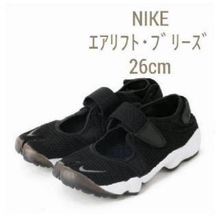 ナイキ(NIKE)の新品未使用タグ付き!!【26cm】ナイキ・エアリフト/ブリーズ(スニーカー)