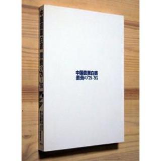 『中国農業白書 激動の'79~'95』中国農業部  ※図書館除籍本