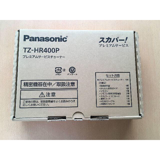 パナソニック(Panasonic)のスカパー チューナー TZ-HR400P(その他)
