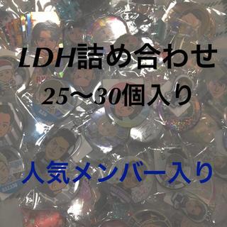 GENERATIONS -  LDH詰め合わせ 25〜30個