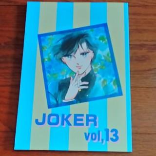 赤石路代 公認FC「JOKER」VOL,13