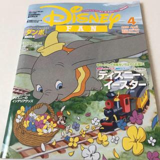コウダンシャ(講談社)のDisney FAN 2019年4月号(地図/旅行ガイド)