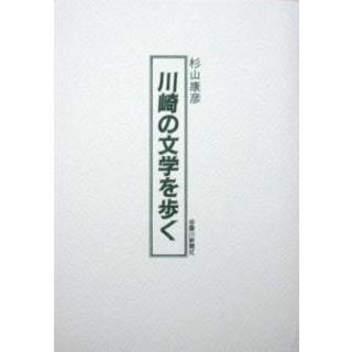 『川崎の文学を歩く』 杉山康彦  ※図書館除籍本