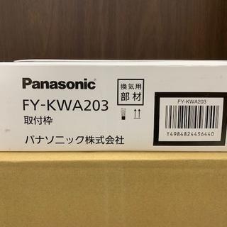 パナソニック(Panasonic)の換気扇取付枠 Panasonic FY-KWA203(その他)