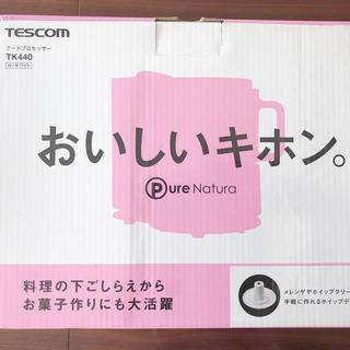 TESCOM - フードプロセッサー TESCOM