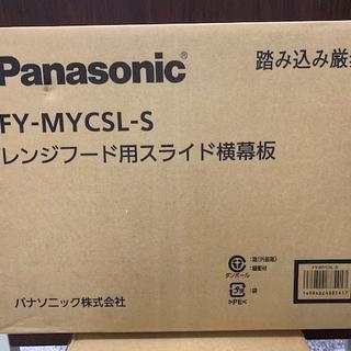 パナソニック(Panasonic)のレンジフード用スライド横幕板 Panasonic(その他)