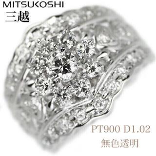 ミツコシ(三越)の新品仕上げ 豪華プラチナ天然ダイヤリング(リング(指輪))