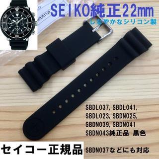 セイコー(SEIKO)の正規品 SEIKO セイコー純正 シリコン ラバーバンド 22mm ブラック(ラバーベルト)