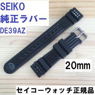 セイコー(SEIKO)の正規品 SEIKO セイコー純正 ラバーバンド 20mm ブラック(ラバーベルト)