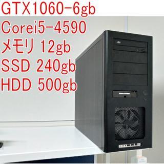 GTX1060‐6gb 4世代i5 SSD 搭載ゲーミングPC