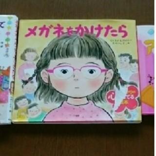 ショウガクカン(小学館)の小学館 メガネをかけたら(絵本/児童書)