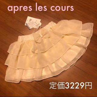 サニーランドスケープ(SunnyLandscape)のアプレレクール♡新品スカート(スカート)