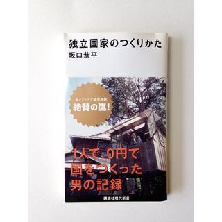 【本】 坂口恭平 「独立国家のつくりかた」