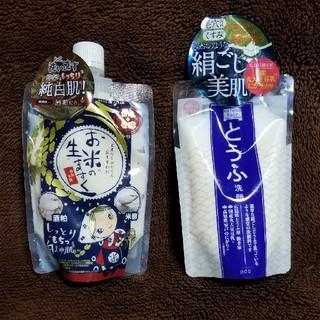 ワフードメイド とうふ洗顔(170g)  &お米の生ますく 新品