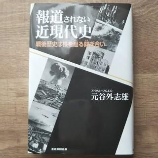 元谷外志雄「報道されない現代史」 アパホテル