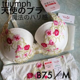 トリンプ(Triumph)の【新品タグ付】triumph/天使のブラ・B75M(ブラ&ショーツセット)