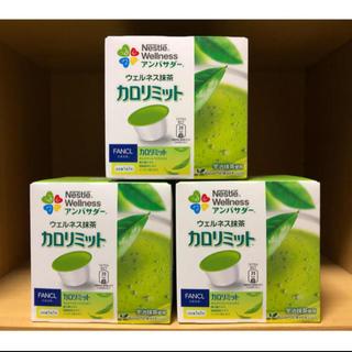 ネスレ(Nestle)のネスレ ドルチェグスト カロリミット(青汁/ケール加工食品 )
