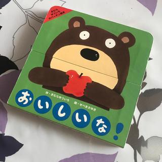 ショウガクカン(小学館)のおいしいな!(絵本/児童書)