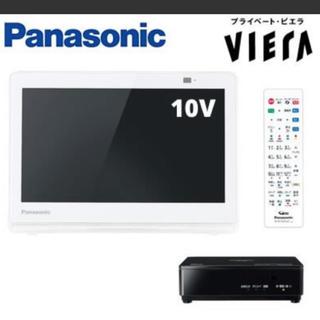 パナソニック(Panasonic)のプライベートビエラ10型UN-10E8-W 新品、未使用、未開封品(テレビ)