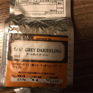 LUPICIA アールグレイ・ダージリン リーフティー 50g(茶)