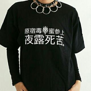 ファンキーフルーツ(FUNKY FRUIT)の大特価【Drug Honey】「原宿毒蜜参上 夜露死苦」プリントTシャツ M(Tシャツ(半袖/袖なし))