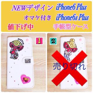 ヒステリックミニ(HYSTERIC MINI)の✩iPhone6 Plus , iPhone6s Plus手帳型ケース ヒスミニ(iPhoneケース)