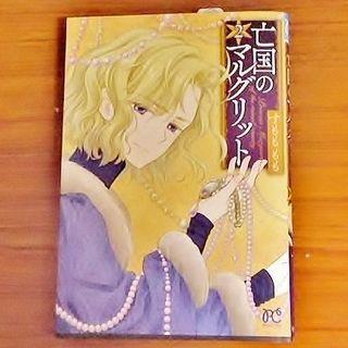 アキタショテン(秋田書店)の☆SOLD OUT☆亡国のマルグリット 2 すもももも(少女漫画)