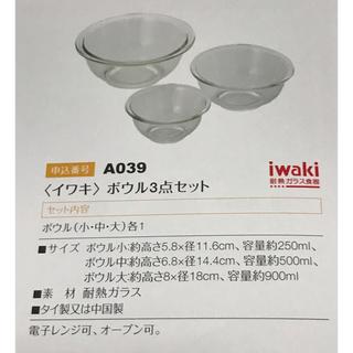 myさん専用 iwaki 耐熱 ガラス ボール 3点 や イワキ パック(ショッピング)