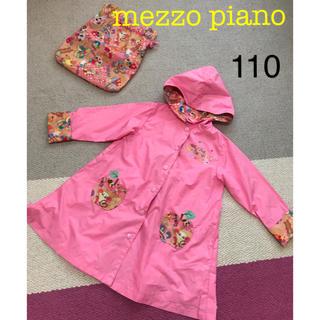 メゾピアノ(mezzo piano)の専用くぅー☆様  メゾピアノ レインコート 110  ランドセル対応(レインコート)