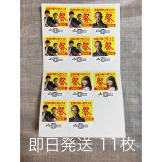 ❤️伊藤園 おーいお茶 キャンペーンゆず出演 全国の祭り・和フェスシール11枚