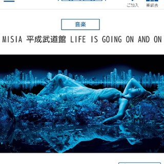 MISIA 平成武道館 LIFE IS GOING ON AND ON