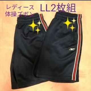 Reebok - LLサイズ 体操服ズボン