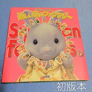 ショウガクカン(小学館)のシルバニア ファミリー 楽しい森のファンタジー 1999年 初版本(絵本/児童書)