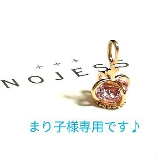NOJESS - K10 ノジェス クラウンペンダントトップ
