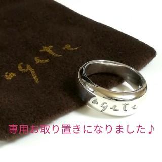 agete - アガットagete ロゴ入りシルバーリング 10.5号(美品)