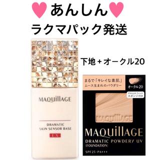 マキアージュ(MAQuillAGE)の資生堂 マキアージュ ドラマティック 化粧下地&ファンデーションオークル20(ファンデーション)